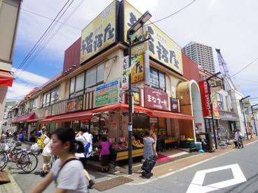 まなマート 石神井駅前店の画像1