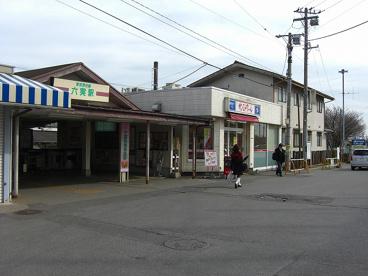 六実駅の画像1