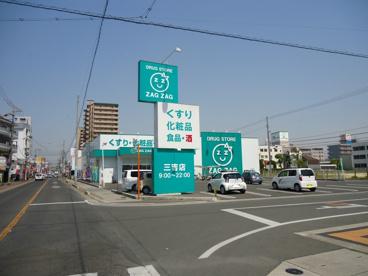 ザグザグ 福山三吉店の画像1