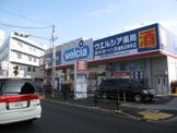 ウェルシア 練馬石神井店