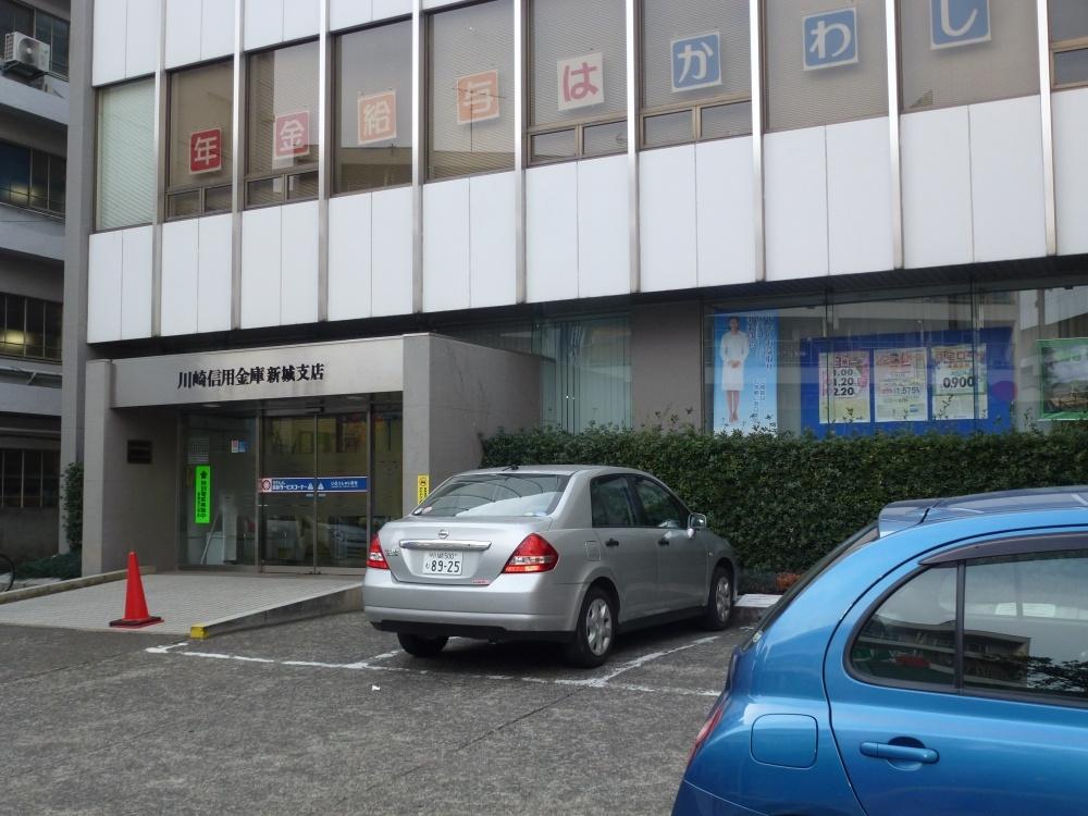 川崎信用金庫新城支店の画像