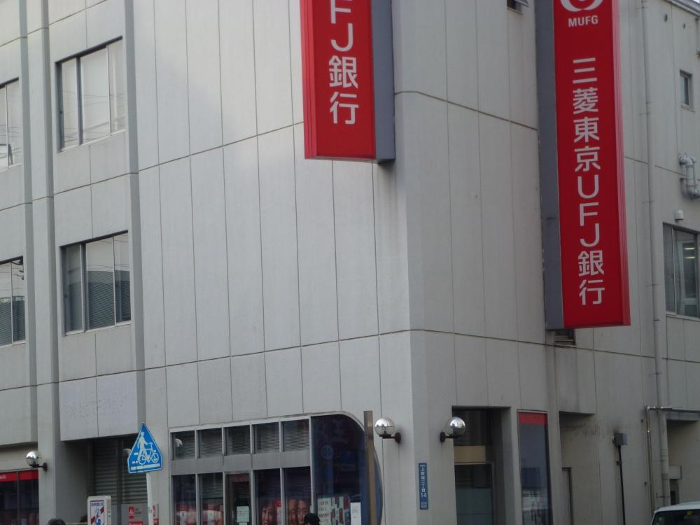 三菱東京UFJ銀行武蔵新城支店の画像