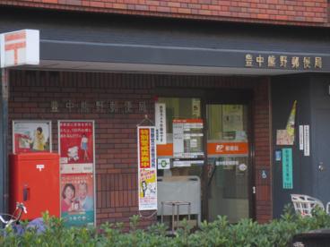 豊中熊野郵便局の画像1