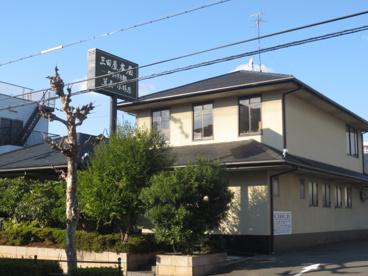 三田屋本店 の画像1