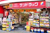 サンドラッグ 浅草橋店