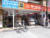 サンドラッグ 大岡山店