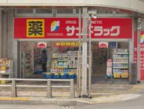 サンドラッグ 渋谷店