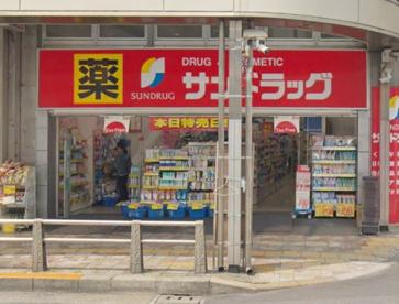 サンドラッグ 渋谷店の画像1