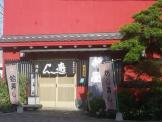 寿司 林屋