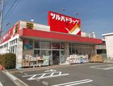 ツルハドラッグ 神田神保町店