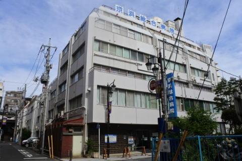 京浜総合病院の画像