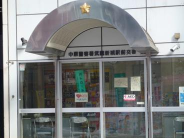 武蔵新城駅前交番の画像1