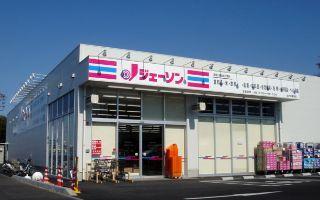 ジェーソン松戸河原塚店の画像1