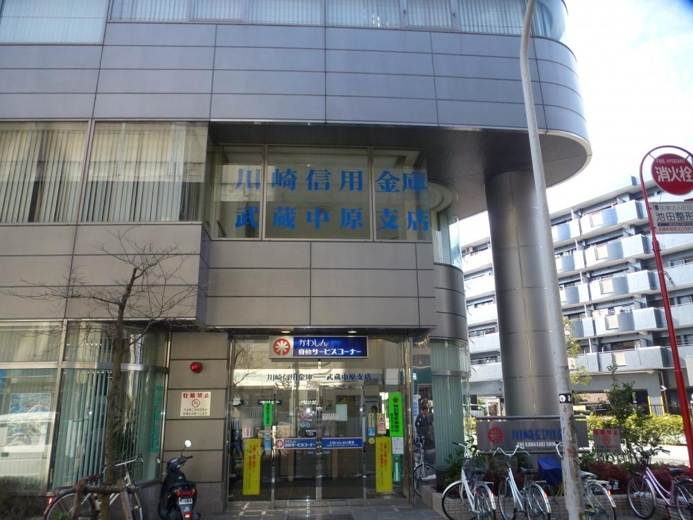 川崎信用金庫中原支店の画像