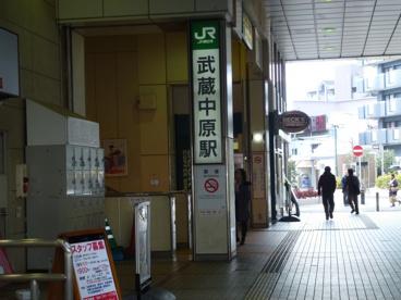 武蔵中原駅 南武線の画像2
