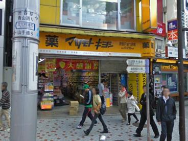 マツモト キヨシ 渋谷Part2店の画像1