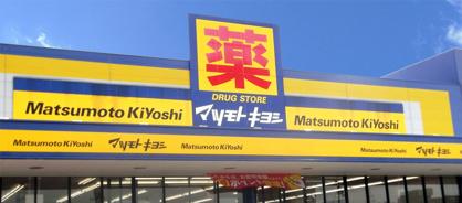 マツモト キヨシ 恵比寿駅東口店 の画像1