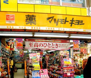 マツモト キヨシ 原宿竹下通り店の画像1