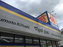 マツモト キヨシ 白山五丁目店