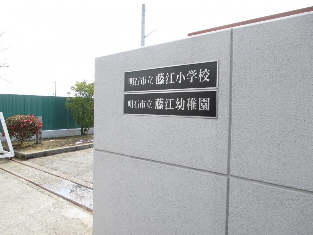 明石市立 藤江小学校の画像