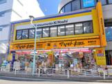 マツモト キヨシ 東陽町店