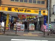 マツモト キヨシ 上板橋北口店
