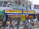 マツモト キヨシ 中村橋駅前店