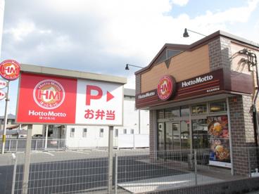ほっともっと 明石新明店の画像1