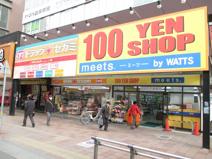 100円ショップmeets