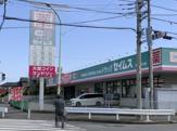 ドラッグセイムス鶴ヶ島脚折町4丁目店