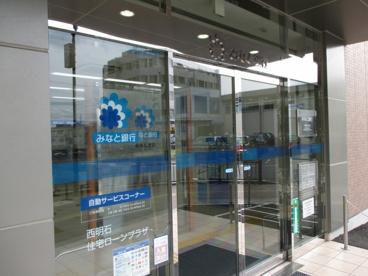 みなと銀行 西明石支店の画像3