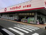 ヤックス 本千葉店