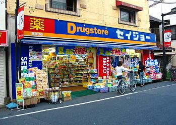 くすりセイジョー 初台店 の画像1