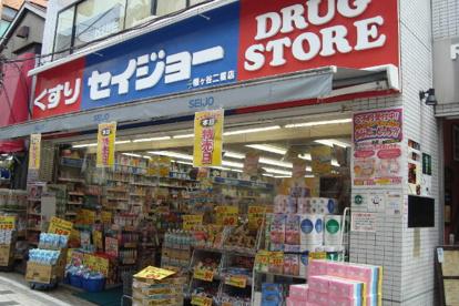 くすりセイジョー 幡ヶ谷二番店 の画像1