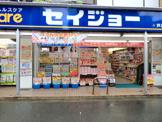 くすりセイジョー 芦花公園店