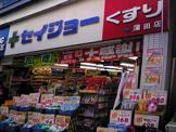 くすりセイジョー 蒲田店