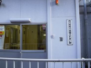 市川市役所 - 市川地域ふれあい館の画像1