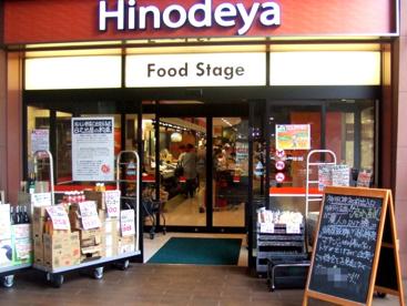 FoodStage 日之出屋の画像1