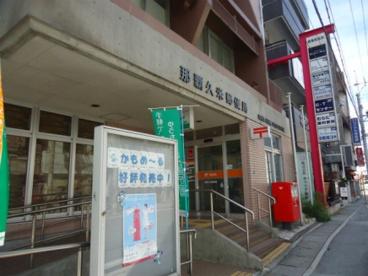 那覇久米郵便局の画像1