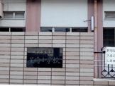 名古屋市立 星崎小学校
