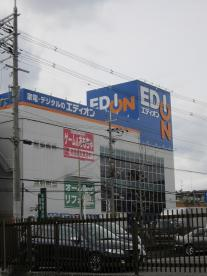 エディオン東大阪店の画像1