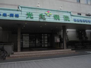 光生病院の画像1