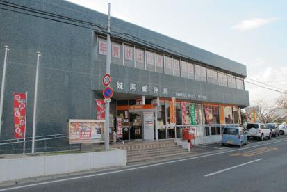 妹尾郵便局の画像1