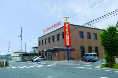 おかやま信用金庫藤田支店の画像1