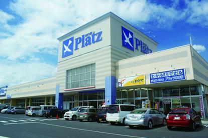 プラッツ泉田店の画像1