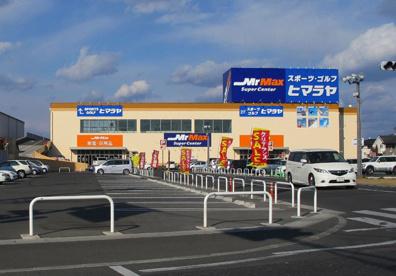 ヒマラヤスポーツ白石店の画像1
