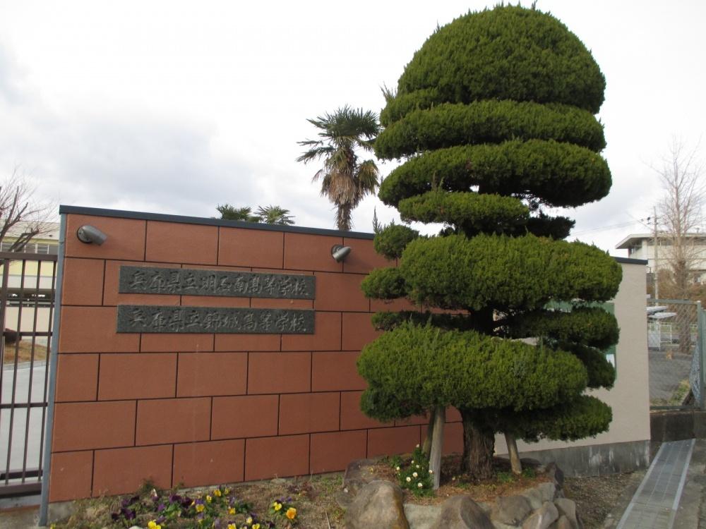兵庫県立 明石南高等学校の画像