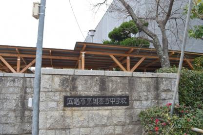 国泰寺中学校の画像1