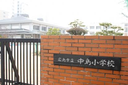 広島市立 中島小学校の画像1