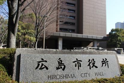 広島市役所の画像1
